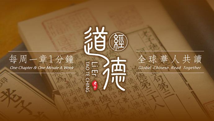 每周一章1分钟,风靡西方的中文经典,你应该读一读……