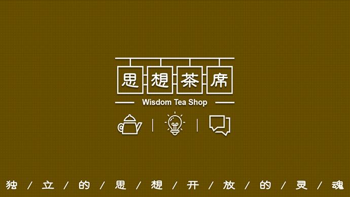 思想茶席:近代以来中国文化的彷徨与转型思考(上)